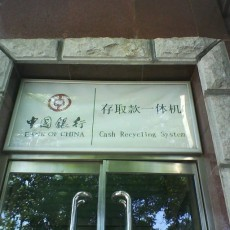 中国银行存取款一体机-Cash Recycling System-bank of china