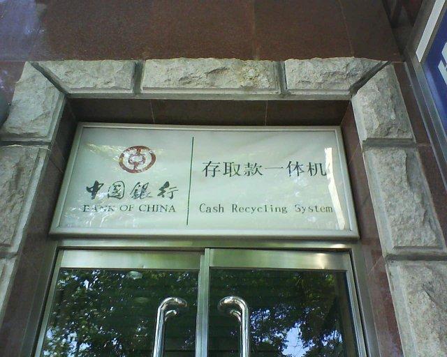 中国银行存取款一体机-Cash Recycling System-bank of china