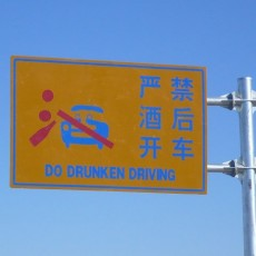 chinglish-Do Drunken Driving