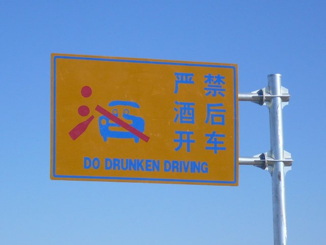 chinglish-Do Drunken Driving