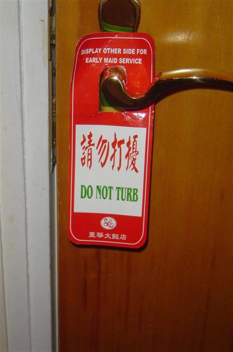 chinglish-请勿打扰-Do Not Disturb