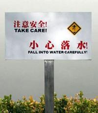 chinglish-Fall into water carefully