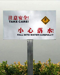 chinglish-Fall into water carefully