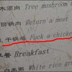 chinglish-Fuck a chicken