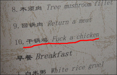 chinglish-Fuck a chicken