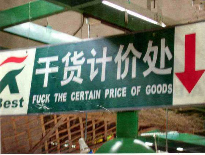 chinglish-干货计价处-Fuck the certain price of goods