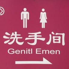 chinglish-Gentlemen