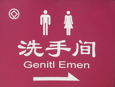 chinglish-Gentlemen