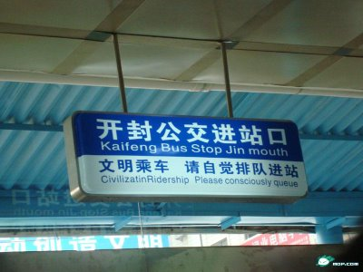 chinglish--Kaifeng Bus Stop Jin mouth