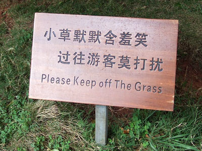 chinglish-Please keep off the grass