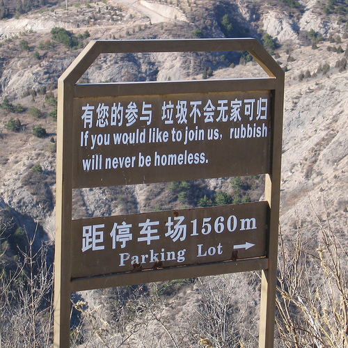 chinglish-Rubbish will never be homeless