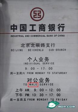 chinglish-To male service