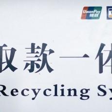 chinglish-bank of china-Cash Recycling System