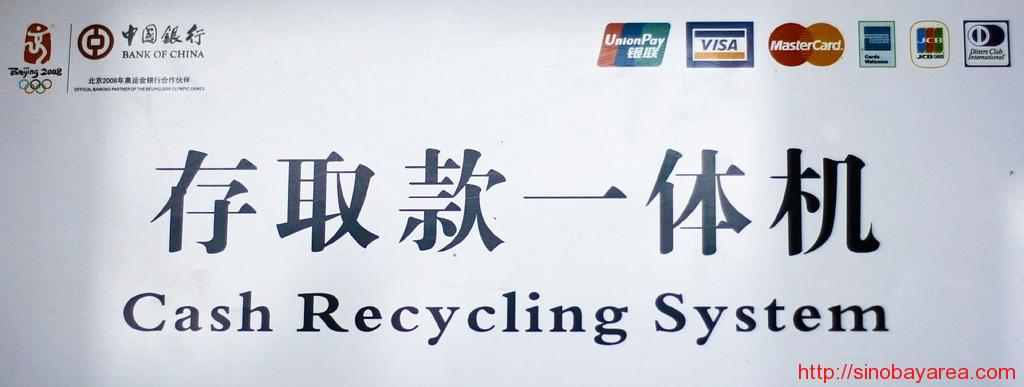 chinglish-bank of china-Cash Recycling System