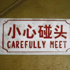chinglish-carefully meet