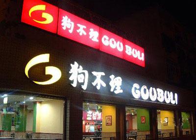 天津狗不理的英文名称go believe