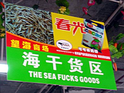 chinglish-海干货区-the sea fucks goods
