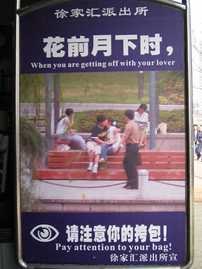 chinglish-pay attention to your bag