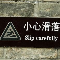 chinglish-slip carefully