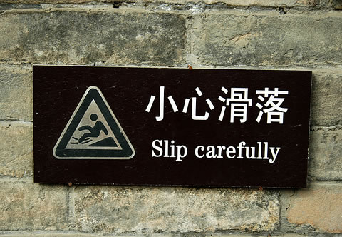 chinglish-slip carefully
