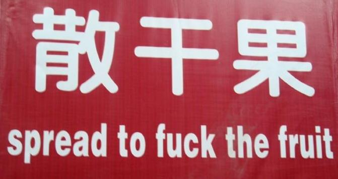 chinglish-spread to fuck the fruit-散干果