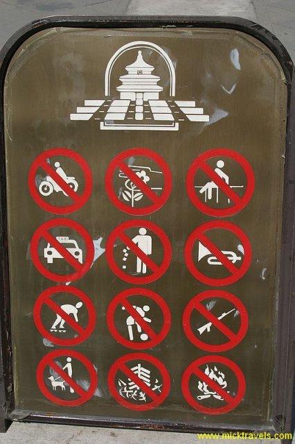 公园禁止标志