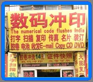 数码冲印中式英语