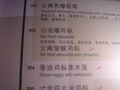 中式英语维基百科鸡