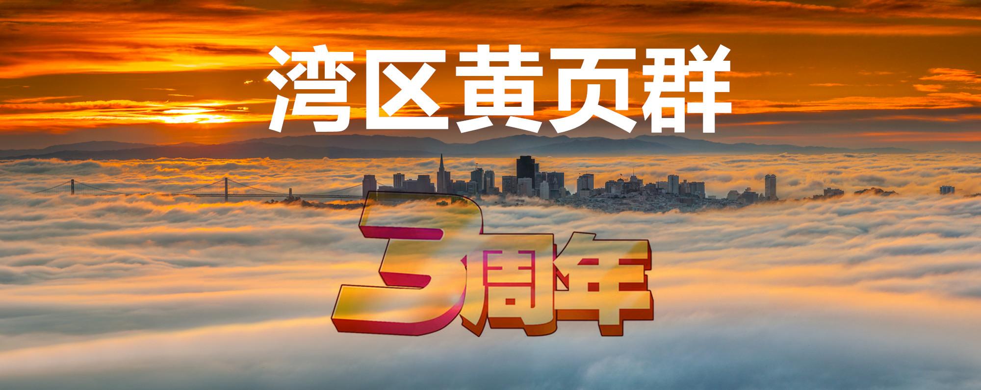 湾区黄页群三周年庆典