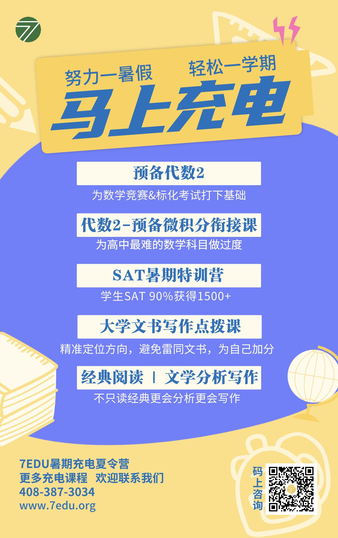 7EDU_course10
